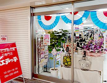 写真:江戸ッ子静岡店