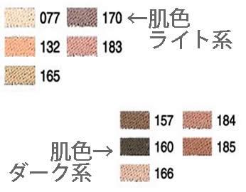 写真:ブラザー 「肌色刺しゅう糸(5色セット)」