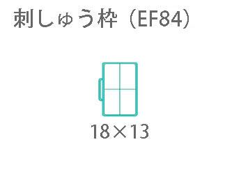 写真:ブラザー 「刺しゅう枠L(EF84)」(刺しゅうミシン)