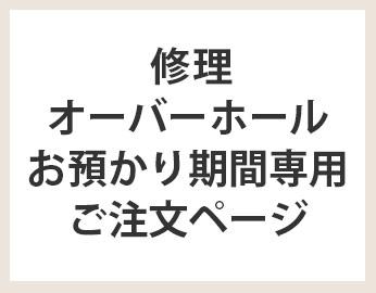 写真:【レンタル】ミシン修理・オーバーホールお預かり期間用専用