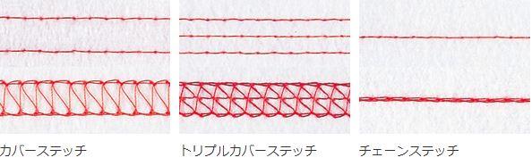 カバーステッチ縫い目.JPG