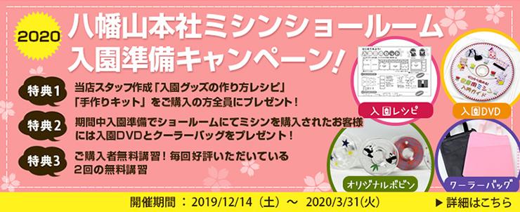 入園入学キャンペーン2020開催中!