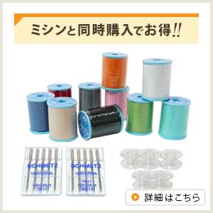 同時購入で10色糸Sセット