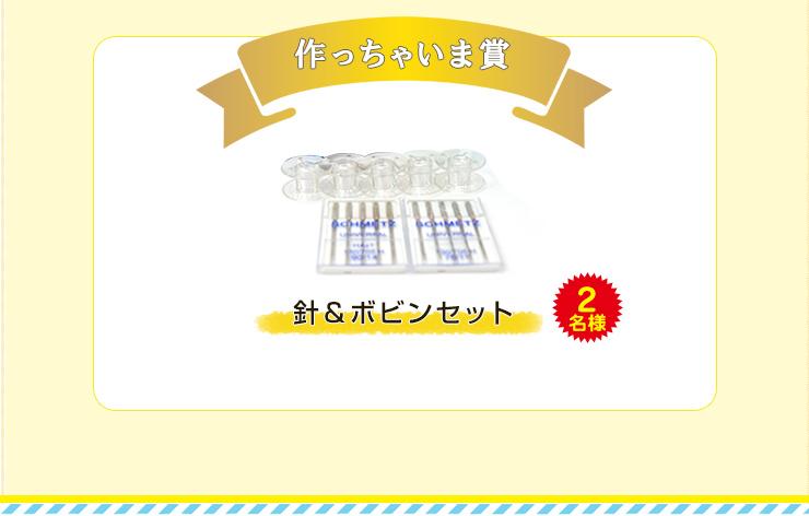 マイミシン第9回フォトコンテスト 入賞者には素敵な賞品をプレゼント!